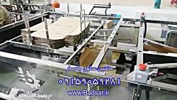 دستگاه اتومات بسته بندی
